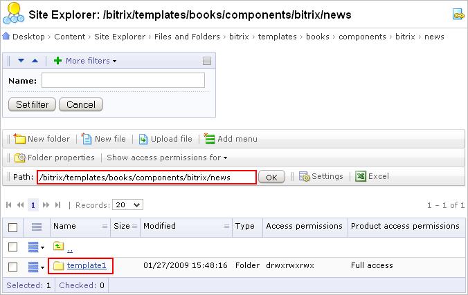 Битрикс includecomponenttemplate вы можете просматривать кадровые изменения битрикс